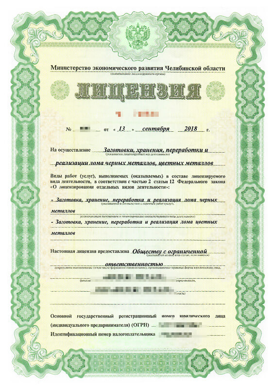 Переоформление лицензии на лом